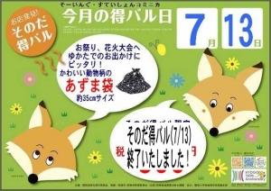 Tokubalend_20190713204901