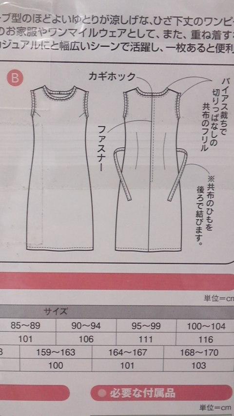 6月11日【パターンの詳細】