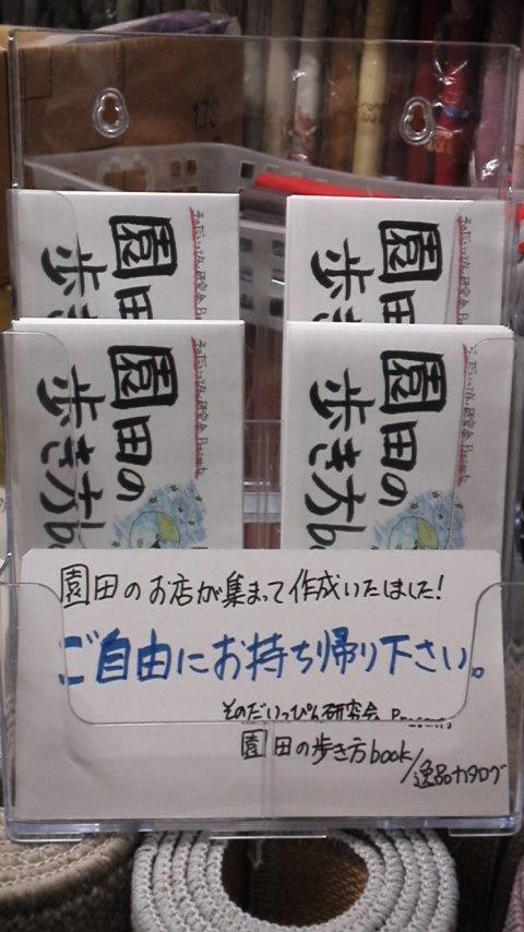 「園田の歩き方book&逸品カタログ」byそのだいっぴん研究会