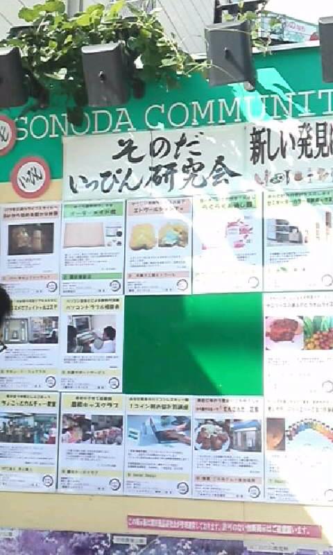 園田駅前コミュニティボード