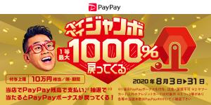 Paypay_machi_jumbo_banner_600300